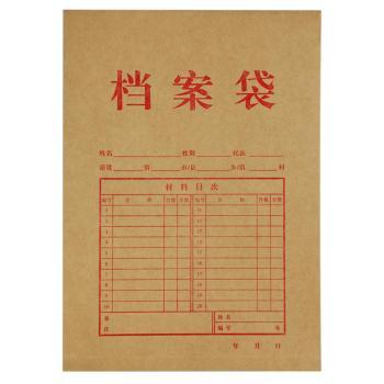 齐心 本色纯木浆牛皮纸 竖式档案袋 A4(10个/套) AP-117牛皮纸色