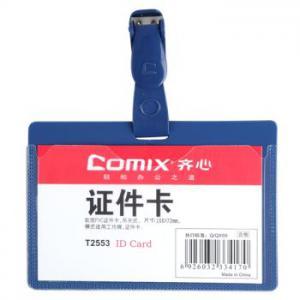 齐心 T2553 证件卡套 PP硬质 横式 50个/包 蓝色