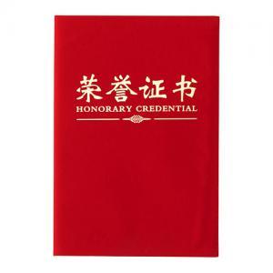 晨光尊贤绒面荣誉证书8K ASC99307
