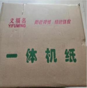 义福名 8K绿色一体机纸